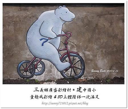 33.晴天小熊-三義鄉廣盛彩繪村&建中國小-童趣風彩繪&3D立體階梯一次滿足.jpg
