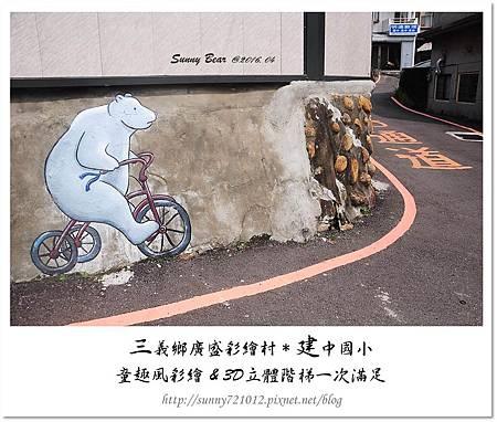 32.晴天小熊-三義鄉廣盛彩繪村&建中國小-童趣風彩繪&3D立體階梯一次滿足.jpg