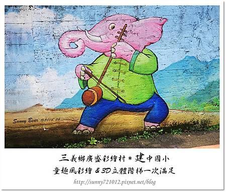 36.晴天小熊-三義鄉廣盛彩繪村&建中國小-童趣風彩繪&3D立體階梯一次滿足.jpg