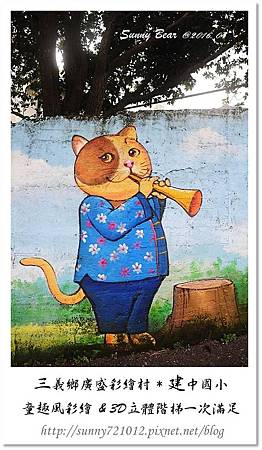 35.晴天小熊-三義鄉廣盛彩繪村&建中國小-童趣風彩繪&3D立體階梯一次滿足.jpg
