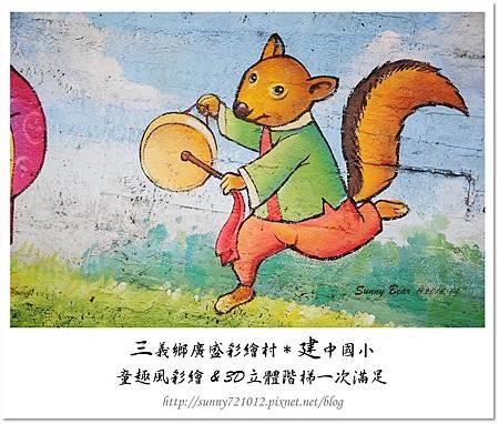 37.晴天小熊-三義鄉廣盛彩繪村&建中國小-童趣風彩繪&3D立體階梯一次滿足.jpg