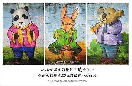 38.晴天小熊-三義鄉廣盛彩繪村&建中國小-童趣風彩繪&3D立體階梯一次滿足.jpg