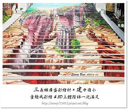 40.晴天小熊-三義鄉廣盛彩繪村&建中國小-童趣風彩繪&3D立體階梯一次滿足.jpg