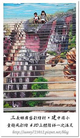 42.晴天小熊-三義鄉廣盛彩繪村&建中國小-童趣風彩繪&3D立體階梯一次滿足.jpg