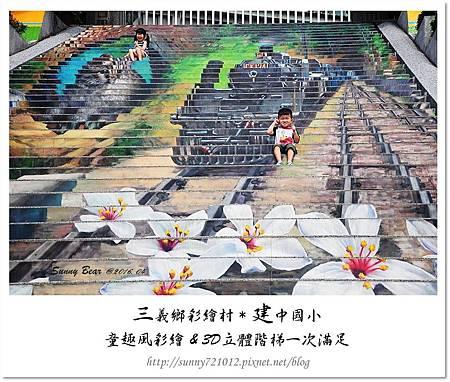 44.晴天小熊-三義鄉廣盛彩繪村&建中國小-童趣風彩繪&3D立體階梯一次滿足.jpg
