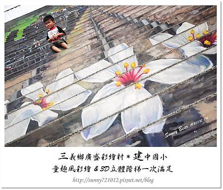 46.晴天小熊-三義鄉廣盛彩繪村&建中國小-童趣風彩繪&3D立體階梯一次滿足.jpg