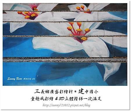 47.晴天小熊-三義鄉廣盛彩繪村&建中國小-童趣風彩繪&3D立體階梯一次滿足.jpg