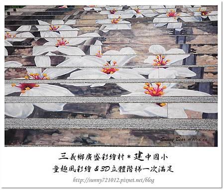 48.晴天小熊-三義鄉廣盛彩繪村&建中國小-童趣風彩繪&3D立體階梯一次滿足.jpg