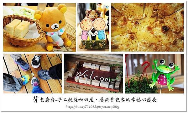 1.晴天小熊-背包廚房-手工披薩咖啡屋-屬於背包客的幸福感受.jpg
