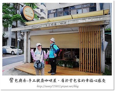 3.晴天小熊-背包廚房-手工披薩咖啡屋-屬於背包客的幸福感受.jpg