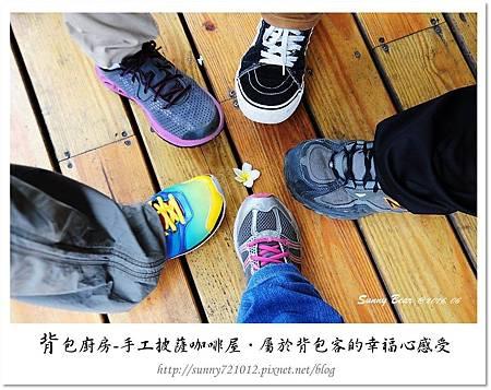 4.晴天小熊-背包廚房-手工披薩咖啡屋-屬於背包客的幸福感受.jpg