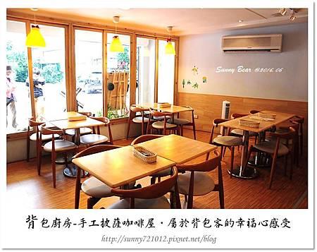 7.晴天小熊-背包廚房-手工披薩咖啡屋-屬於背包客的幸福感受.jpg