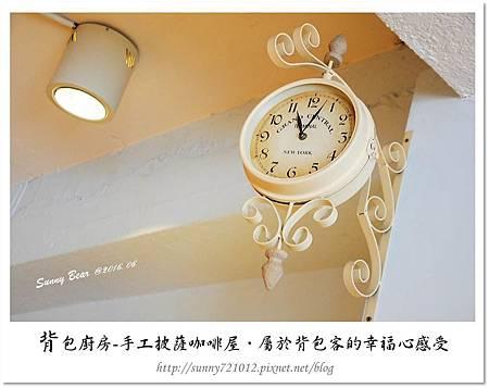 8.晴天小熊-背包廚房-手工披薩咖啡屋-屬於背包客的幸福感受.jpg