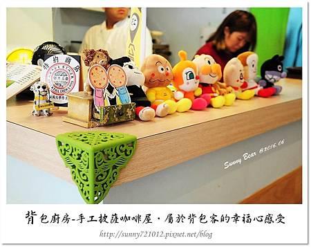 9.晴天小熊-背包廚房-手工披薩咖啡屋-屬於背包客的幸福感受.jpg
