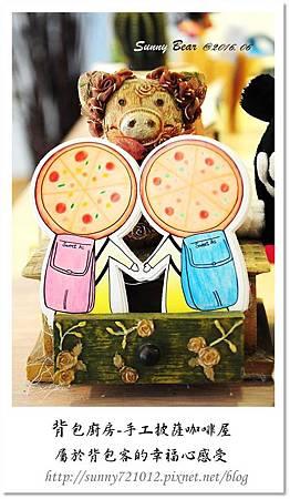 10.晴天小熊-背包廚房-手工披薩咖啡屋-屬於背包客的幸福感受.jpg