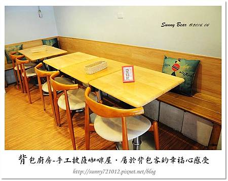 12.晴天小熊-背包廚房-手工披薩咖啡屋-屬於背包客的幸福感受.jpg