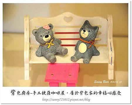 15.晴天小熊-背包廚房-手工披薩咖啡屋-屬於背包客的幸福感受.jpg