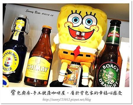 18.晴天小熊-背包廚房-手工披薩咖啡屋-屬於背包客的幸福感受.jpg