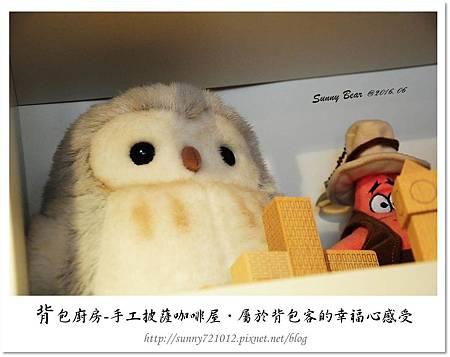 20.晴天小熊-背包廚房-手工披薩咖啡屋-屬於背包客的幸福感受.jpg