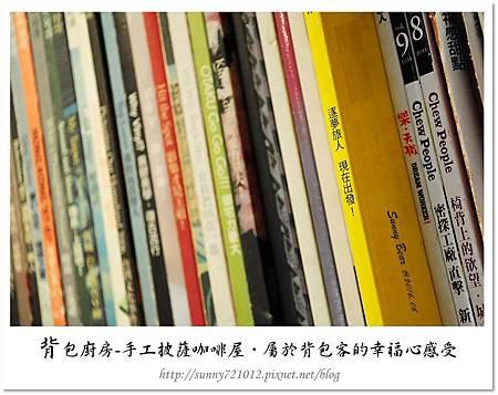 21.晴天小熊-背包廚房-手工披薩咖啡屋-屬於背包客的幸福感受.jpg
