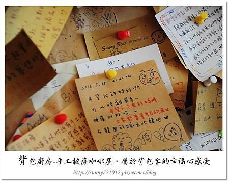 24.晴天小熊-背包廚房-手工披薩咖啡屋-屬於背包客的幸福感受.jpg