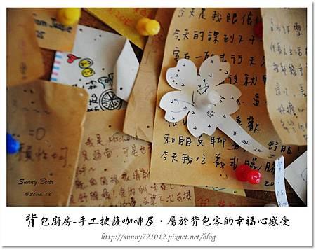 26.晴天小熊-背包廚房-手工披薩咖啡屋-屬於背包客的幸福感受.jpg