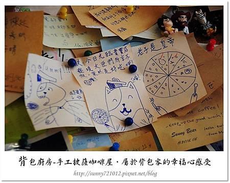 25.晴天小熊-背包廚房-手工披薩咖啡屋-屬於背包客的幸福感受.jpg