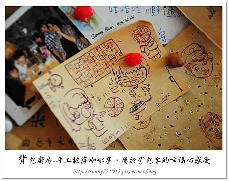27.晴天小熊-背包廚房-手工披薩咖啡屋-屬於背包客的幸福感受.jpg