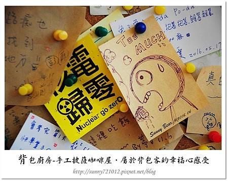 28.晴天小熊-背包廚房-手工披薩咖啡屋-屬於背包客的幸福感受.jpg