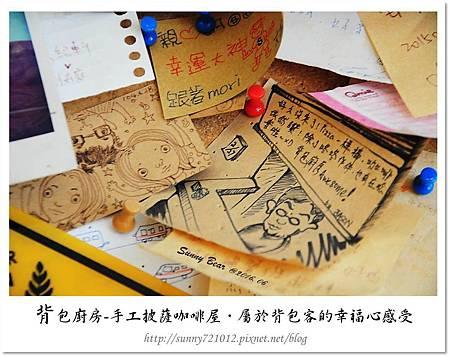 30.晴天小熊-背包廚房-手工披薩咖啡屋-屬於背包客的幸福感受.jpg