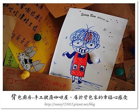29.晴天小熊-背包廚房-手工披薩咖啡屋-屬於背包客的幸福感受.jpg