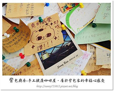 31.晴天小熊-背包廚房-手工披薩咖啡屋-屬於背包客的幸福感受.jpg