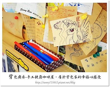 33.晴天小熊-背包廚房-手工披薩咖啡屋-屬於背包客的幸福感受.jpg