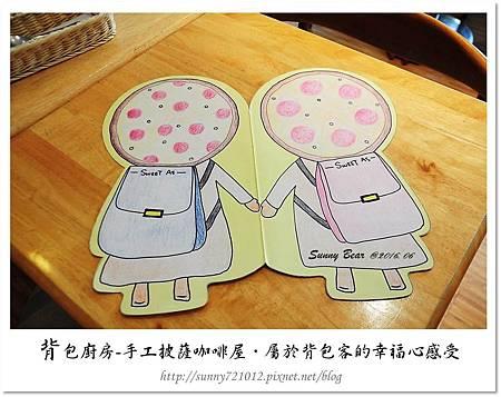 34.晴天小熊-背包廚房-手工披薩咖啡屋-屬於背包客的幸福感受.jpg