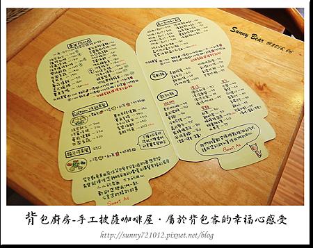 35.晴天小熊-背包廚房-手工披薩咖啡屋-屬於背包客的幸福感受.png