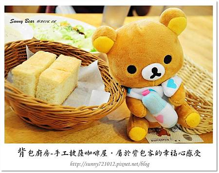 38.晴天小熊-背包廚房-手工披薩咖啡屋-屬於背包客的幸福感受.jpg