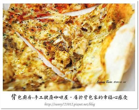 44.晴天小熊-背包廚房-手工披薩咖啡屋-屬於背包客的幸福感受.jpg