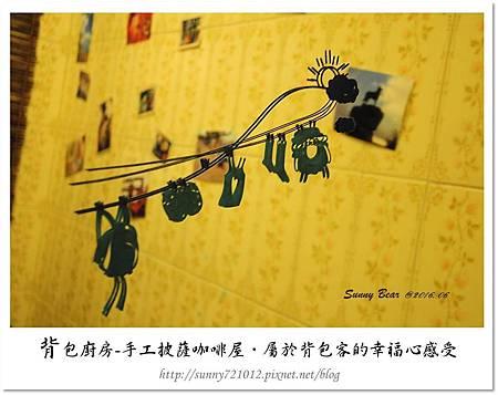 52.晴天小熊-背包廚房-手工披薩咖啡屋-屬於背包客的幸福感受.jpg