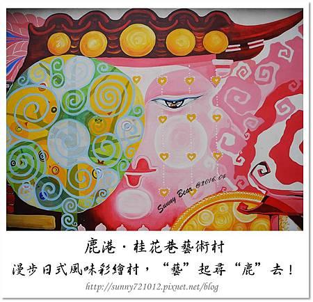 """18.晴天小熊-鹿港桂花巷藝術村-漫步日式風味彩繪村,""""藝""""起尋""""鹿""""去!.jpg"""