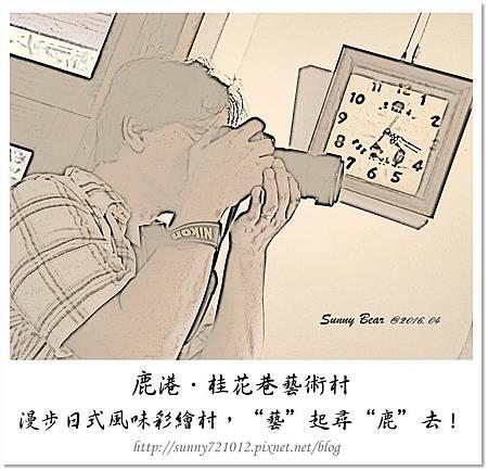 """46.晴天小熊-鹿港桂花巷藝術村-漫步日式風味彩繪村,""""藝""""起尋""""鹿""""去!.jpg"""