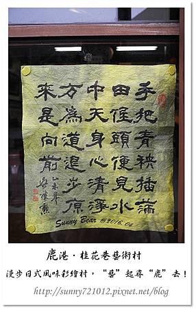 """50.晴天小熊-鹿港桂花巷藝術村-漫步日式風味彩繪村,""""藝""""起尋""""鹿""""去!.jpg"""
