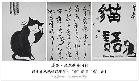 """72.晴天小熊-鹿港桂花巷藝術村-漫步日式風味彩繪村,""""藝""""起尋""""鹿""""去!.jpg"""