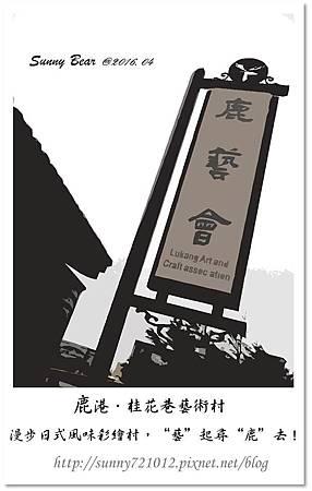 """74.晴天小熊-鹿港桂花巷藝術村-漫步日式風味彩繪村,""""藝""""起尋""""鹿""""去!.jpg"""