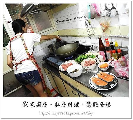 2.晴天小熊-我家廚房-私房料理,驚艷登場.jpg