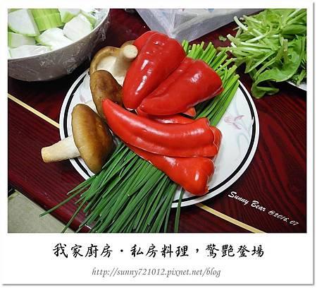 3.晴天小熊-我家廚房-私房料理,驚艷登場.jpg