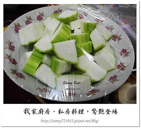5.晴天小熊-我家廚房-私房料理,驚艷登場.jpg