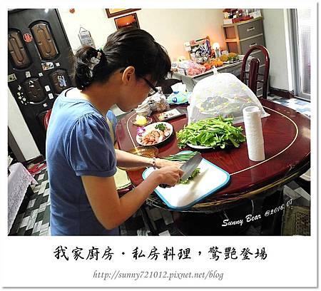 8.晴天小熊-我家廚房-私房料理,驚艷登場.jpg