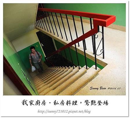 10.晴天小熊-我家廚房-私房料理,驚艷登場.jpg