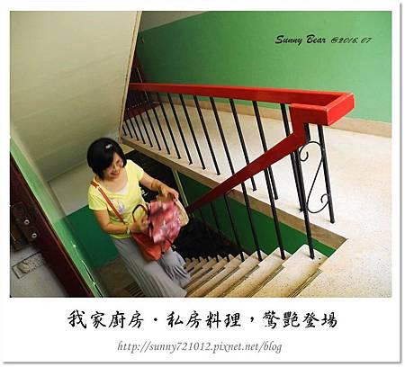 12.晴天小熊-我家廚房-私房料理,驚艷登場.jpg