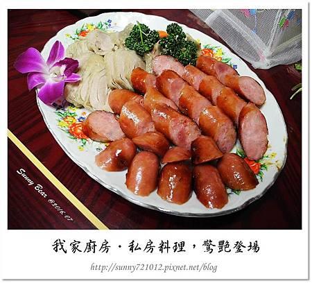 17.晴天小熊-我家廚房-私房料理,驚艷登場.jpg